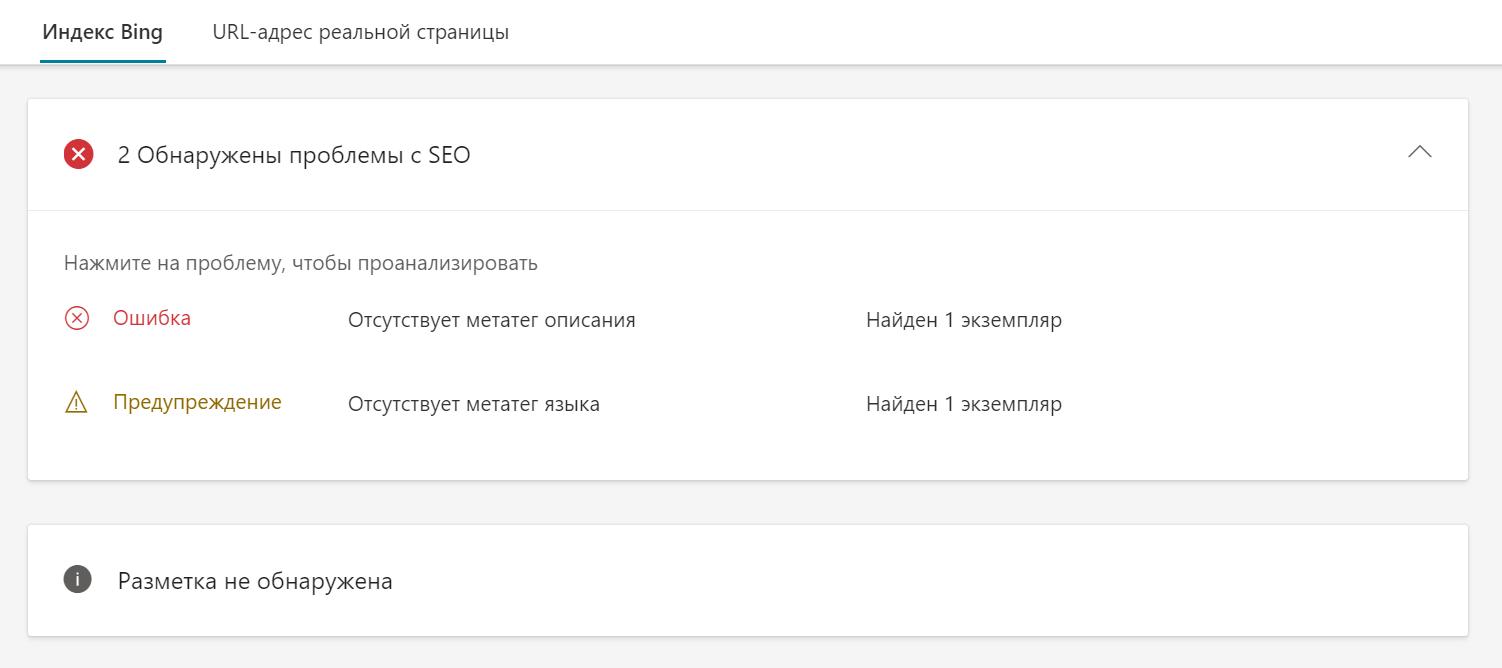 Анализ сайта по адресу страницы сайта