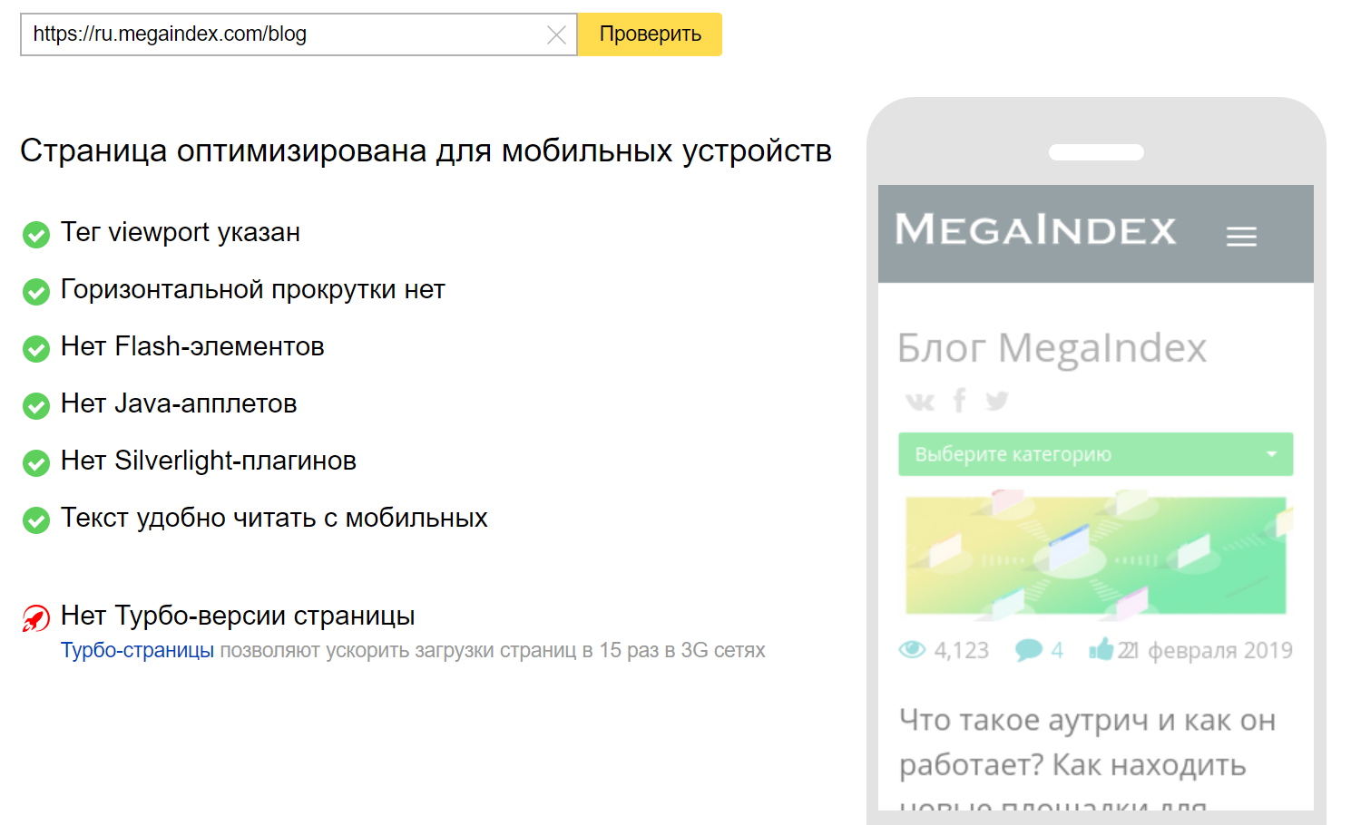 Yandex Mobile-Friendly тест пример