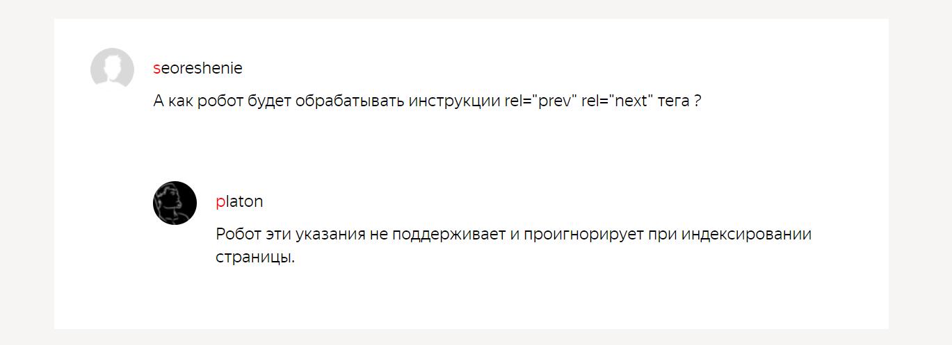 SEO пагинация в Yandex