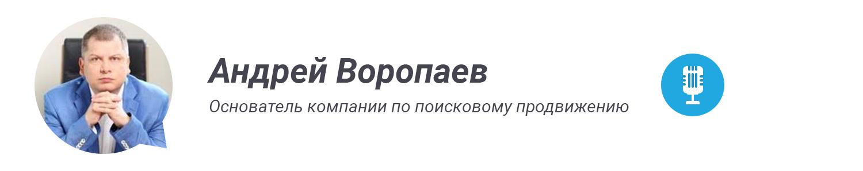 Андрей Вопропаем